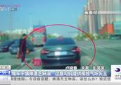 男子驾车不慎掉落芝麻油,一段视频气坏失主:还有这种操作?