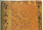 宋拓隋智永真草千字文册,现存陕西西安碑林博物馆,值得收藏