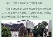 江苏省十大古镇水乡,你去过几个?不含周庄