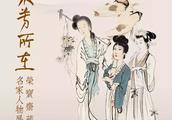 荣宝斋书画经营一部   众芳所在——荣宝斋藏名家人物画展(二)