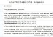 福州福晟钱隆府共有产权房何时选房,中铁城江督府退款进度如何?