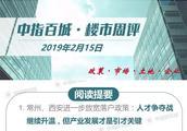 """百城楼市周评:2019人才争夺升温,深圳上海公布楼市""""三稳""""目标"""