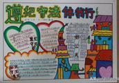 获一等奖的小学生法制手抄报,设计的真是漂亮