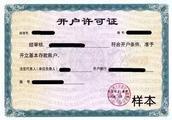 刚刚!国家宣布,取消一个证!2月25日起,这样转账将严查!