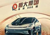 许家印造车砸了几百亿,终于来了,恒大首款电动车6月全面投产