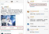 王思聪怒怼腾讯 英雄联盟道歉IG 持续霸占热搜