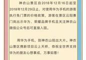 支持华为!网传河南一5A景区对使用华为手机的游客免门票!