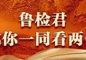 【两会特辑】案例:销售假冒徐福记,检察机关重拳打击
