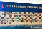 中运富通荣获2018中国新经济(行业)十大领军品牌