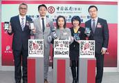 中银香港BoC Pay开通内地跨境支付