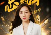 韩雪问鼎《我就是演员》总冠军,章子怡蝉联冠军导师