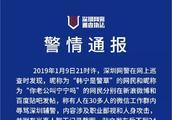 深圳警方:辱骂辅警的网贴系虚构!造谣者已被拘留!