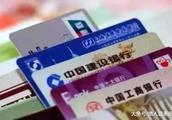 银行新规:银行卡5年不使用,又不注销会产生什么后果?