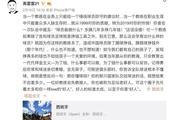 沈祥福回应高雷雷炮轰三连击:从未踢过假球,不知皇马要你