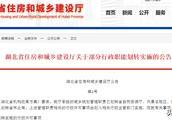 湖北省建设厅操作证查询网