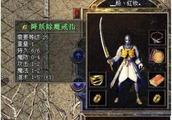 热血传奇:他曾是传奇中第一战士,最后却被玩家逼得离开传奇
