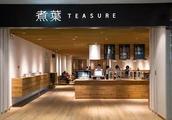 """新中式茶饮品牌""""煮葉""""完成数千万元A轮融资 动域资本领投"""