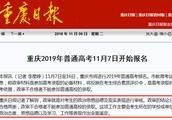 """重庆高考""""政审""""引公众焦虑:""""查祖宗八代""""老路走不通"""