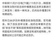 韩国二审维持2年原判,朴槿惠3案获刑共33年,出狱时或近百岁