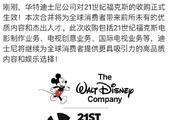 迪士尼正式收购福克斯(转自新浪微博@守望好莱坞 )