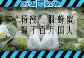 """为""""杨霞""""假蜂蜜诈骗团伙推波助澜,136家微信大号名单曝光!"""