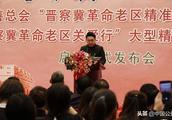 """中华慈善总会""""晋察冀革命老区精准扶贫基金""""在京成立"""