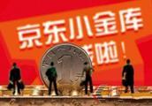 京东金融就获取用户敏感图片致歉:非常痛心、非常自责