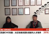 红包人物|专访红包袋CHO刘鑫:论如何在新时代打好人才战役