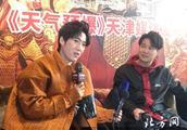 """《天气预爆》定档12月21日,小沈阳常远天津""""吐槽""""导演肖央"""