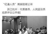 """""""红通人员""""周骥阳被公诉"""