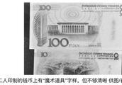"""到底印刷什么样的""""魔术币"""",才能避免构成伪造货币罪?"""
