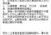 南京高淳新房限价取消了?官方回应:没有的事!