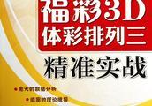 福彩3D第2019040期太湖字谜预测推荐(毒胆3,百位单挑348)