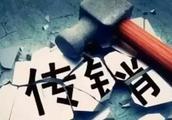 【大案快讯】晋中祁县警方成功破获一起特大传销案!涉案7千多万!