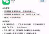 微信朋友圈将新增访客记录功能?微信辟谣:假的