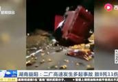 湖南益阳高速发生事故,致8死11伤 群众:快点下来,后面车来了!