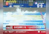 杭州世游赛明天开战,千名运动员争夺46块牌