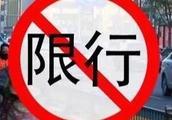 除郑州外,河南这3地也单双号限行!9地工作日每天限2个号
