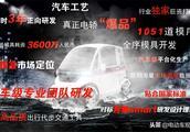 陆昂LAS240电轿三年耗资数千万,直接对标奔驰smart、宝马mini!