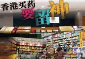@惠阳人,香港已沦为假货重灾区!假药假红酒...