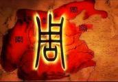 唐朝和清朝都没超过300年,可周朝却存活了800年