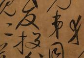 辽宁省博物馆馆藏高清赵佶草书千字文卷十三贴之第六帖