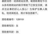 湖南夫妻二人在东莞打工,妻子不慎走失,一年后头条弹窗让他们重逢
