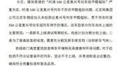 """中铁北京局公司:""""复兴号甲醛超标""""报道严重失实"""