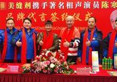 相声演员陈寒柏签署最新代言协议,干爹常贵田告别仪式不见身影