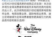 迪士尼收购福克斯剑指何方?娱乐巨无霸的下一个收购目标是什么?