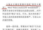 女主播陈一发再次登上央视成反面教材,南京因她精日立法