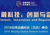 清果普惠参加2018全球金融科技(北京)峰会,助力普惠金融发展