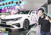 """车展最无诚意""""新车""""起亚K5 Pro广州车展亮相!"""