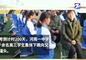 河南沁阳一中学让2000名学生跪拜父母惹争议 主持人点评亮了